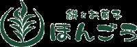 富山県射水市の和菓子|餅とお菓子ほんごう
